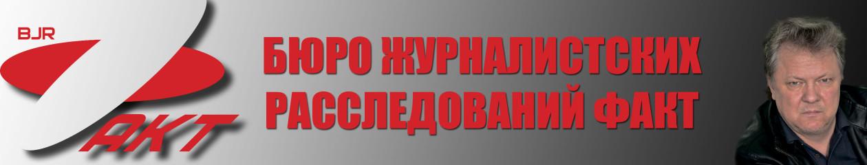 Бюро журналистских расследований ФАКТ