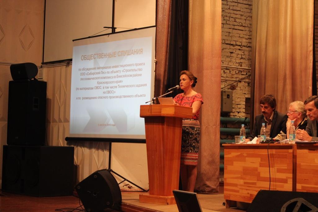 Заместитель генерального директора ООО «Сибирский лес» Виктория Усманская выступает на общественных слушаниях в Енисейске
