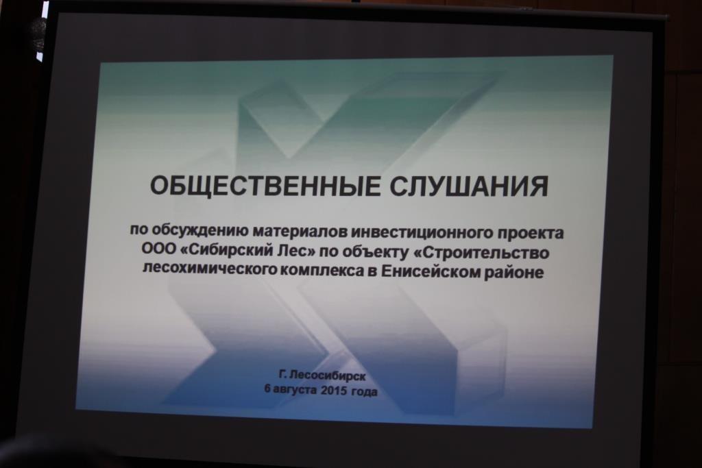 Слово «ОВОС» исчезло даже из презентации на экране…